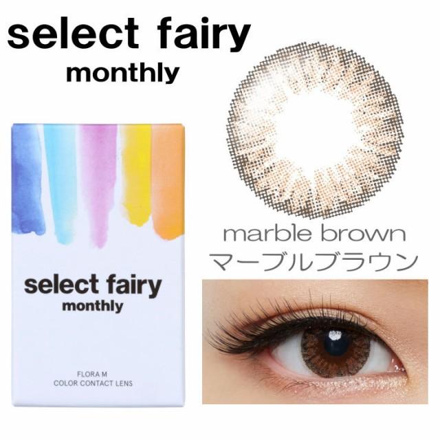 """●2箱セット● セレクト フェアリーマンスリー ハーフ系シャインカラー DIA:14.2mm 度なし 1箱2枚 """"select fairy monthly"""""""