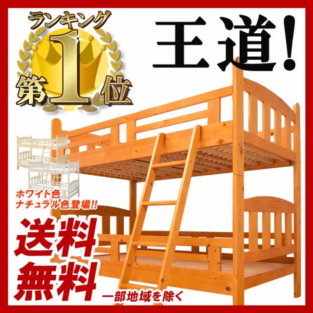 激安★【 2段ベッド 】 二段ベッド 二段ベット 2段ベット ベッド ...