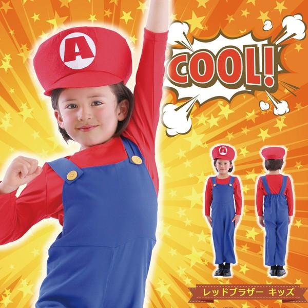88ab52b29b2667 ハロウィン コスプレ 衣装 キッズ 子供 スーパーマリオ風 仮装 コスチューム レッドブラザー キッズ 100 男の子 女の子