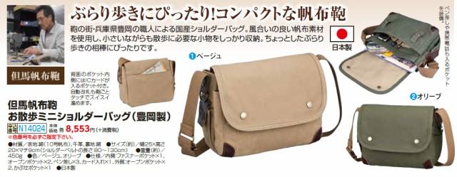 送料無料「但馬帆布鞄 お散歩ミニショルダーバッグ(豊岡製)日本製」 sa p14024