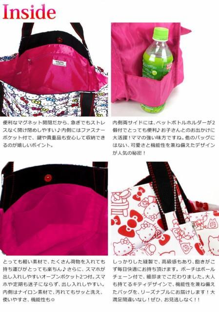 メール便は送料無料!お揃いのポーチが付いてバージョンアップ!ハローキティちゃんのバルーンバッグ Lサイズ