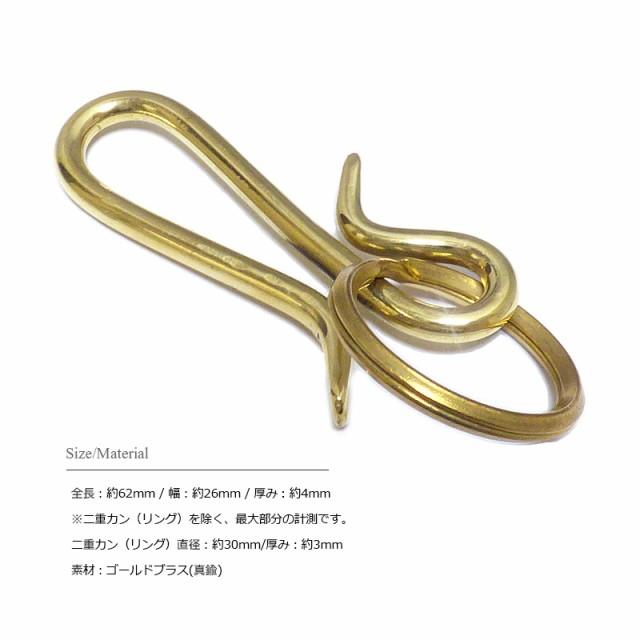 ブラス(真鍮) 62mm スタイリッシュ ベルトフック 二重リング(二重カン)付き キーホルダー 【キーリング /H-003-B】