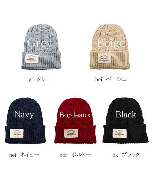 ニット帽 帽子 メリヤス編み ケーブル編み タグ付き シンプル カジュアル 老若男女 21ah3785