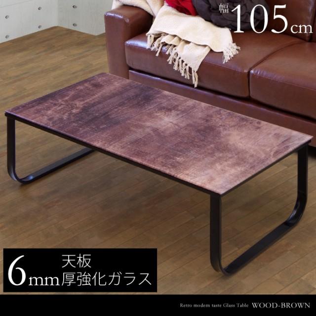 幅105×55cmガラスセンターテーブル 6mm厚強化ガラス×スチールフレーム 木目調グラデーションカラー  木目柄ウッドブラウン×ブラック