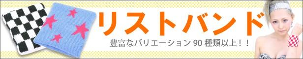 【リストバンド】