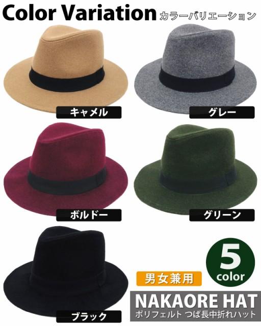 【P20倍】【送料無料】帽子 ハット 大きいサイズ ポリフェルト BIGつば長中折れハット 61cm 全5色 hat-1279