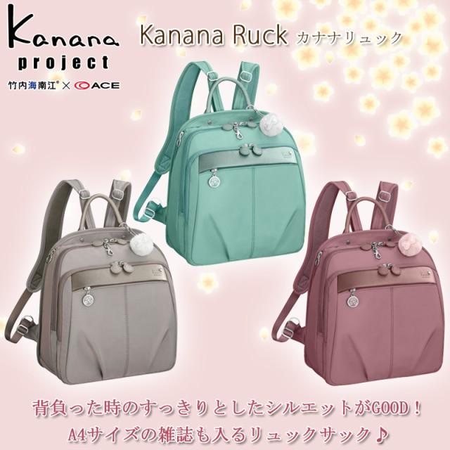 ACE/エース【カナナプロジェクト(Kanana project) トラベルリュック Lサイズ 54785 A4サイズ対応】母の日