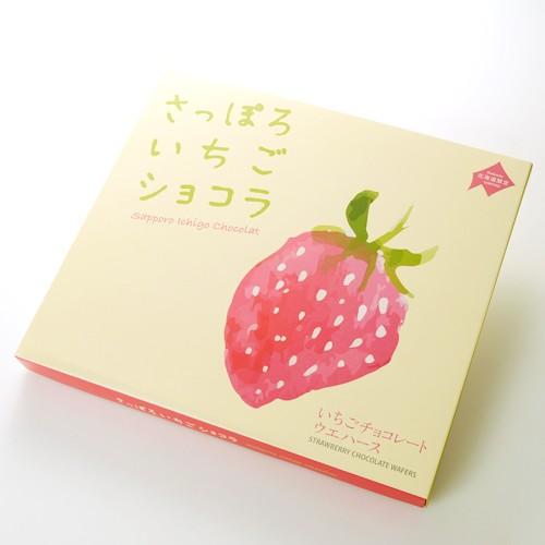 ヨシミ さっぽろいちごショコラ yoshimi 24個入