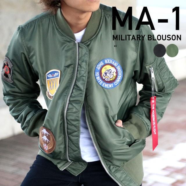 MA-1 メンズ フライトジャケット ワッペン付き ミリタリージャケット MA1 マルカワ フライト ジャケット ミリタリー ジャケット 中綿 あの通販 はWowma!