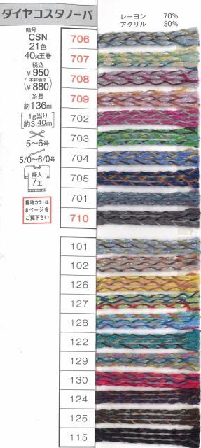 春夏毛糸 ダイヤコスタノーバで編む棒針編みチュニックの編み物キットヨークチュニックベスト フリーサイズ【あみものキット/棒針編み