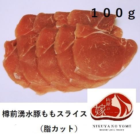 【ホルモン剤・抗生物質不使用】樽前湧水豚ももスライス100gの少量パック【北海道産】 脂カットでヘルシーに♪☆真空パック冷凍