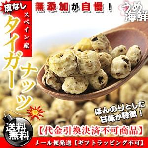 無添加が絶品タイガーナッツ 300g/送料無料/皮なし