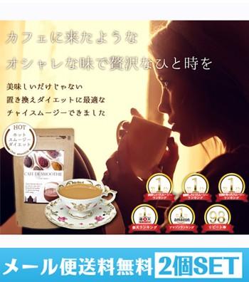 【メール便送料無料☆2個セット】cafe de smoothie~チャイ味/ダイエットスムージー 美容 健康 スリム ダイエットサポート
