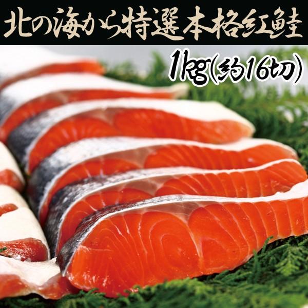 特選本格紅鮭1kg(16切)(紅鮭1本切り身,ギフト,お歳暮,北海道産紅鮭,ロシア産紅鮭,お中元.のしOK)