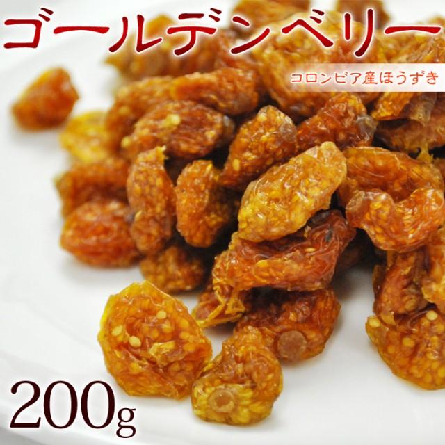 【送料無料】ゴールデンベリー(約200g) ※ほうずき、ゴーデンベリー