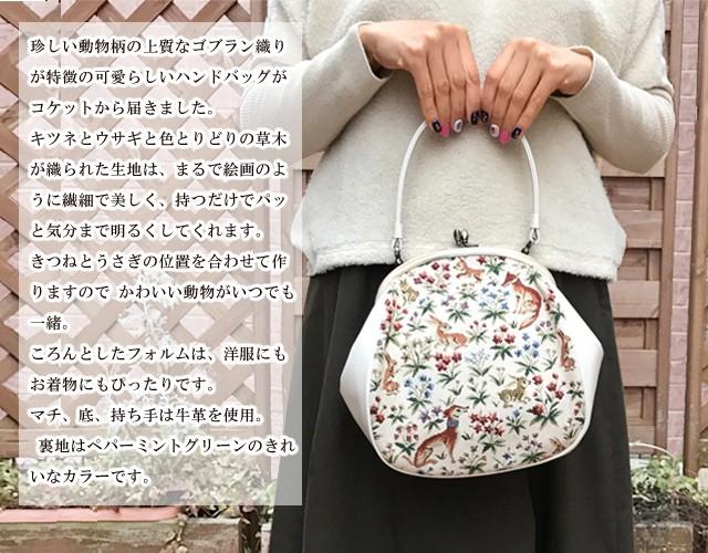 ハンドバッグ【ゴブラン】