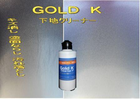 ゴールドK下地クリーナー200ml 1本・ コンパウンドワックス・キズ ・マイクロ・ガンメタ ・ コンパウンド・超微粒子:拭き取りやすい