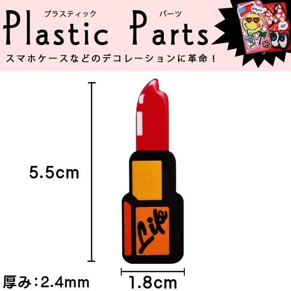 【メール便可】デコパーツ プラパーツ プラスチックパーツ ハンドメイド 手作り 手芸 縦5.5cm×横1.8cm (大) レッド 口紅 リップ Lip