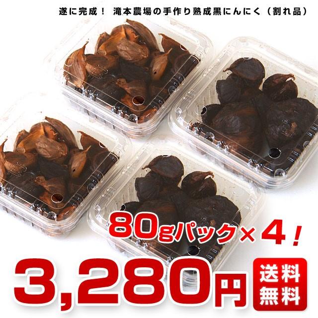 送料無料 北海道より産地直送 滝本農場 手作り熟成黒にんにく(割れ品) 約80gパック×4セット 産直だより