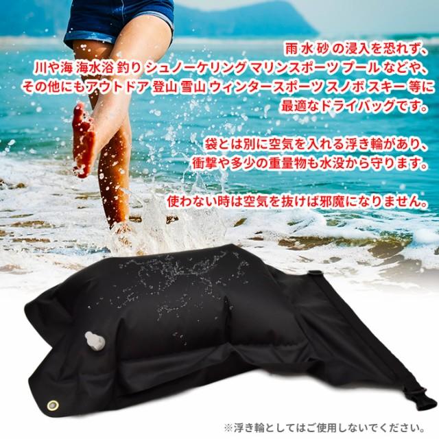 フロート 防水バッグ ドライバッグ 収納バッグ 防水ケース ダイビング プール 海水浴 マリンスポーツ カヤック アウトドア に