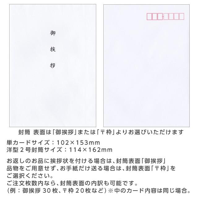 単カード 香典返し 挨拶状 50部 印刷 【送料無料】 封筒 忌明け お礼 文章