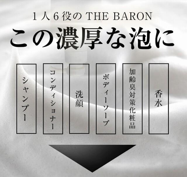 新時代の加齢臭対策!リッチな香りの全身シャンプー『VIDAN THE BARON(ビダン ザ バロン)』ポイントセール中