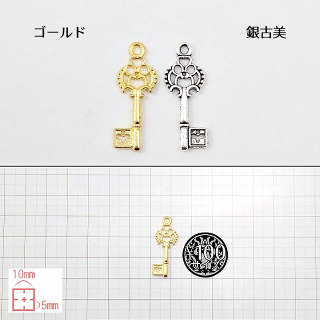 デザインキーチャーム 10個[銀古美/ゴールド]★チャーム パーツ