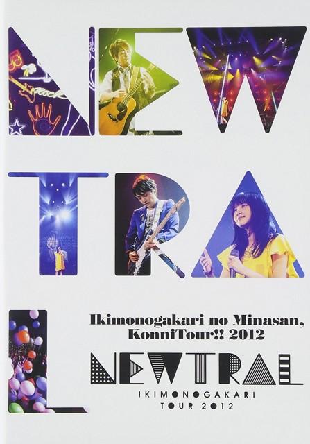 d 新品送料無料 新品送料無料 いきものがかりの みなさん、こんにつあー!! 2012 ~NEWTRAL~ Blu-ray