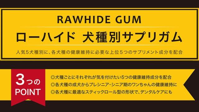 【メール便対応可】クライミング ローハイド 犬種別 サプリガム 日本犬専用 10本入