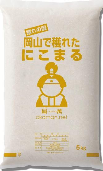 29年産岡山県産にこまる10kg【5kg×2袋】  送料無料 北海道・沖縄は700円の送料がかかります。