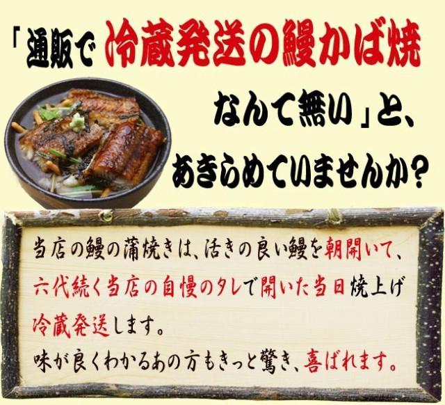 冷蔵発送! 愛知県の鰻かば焼