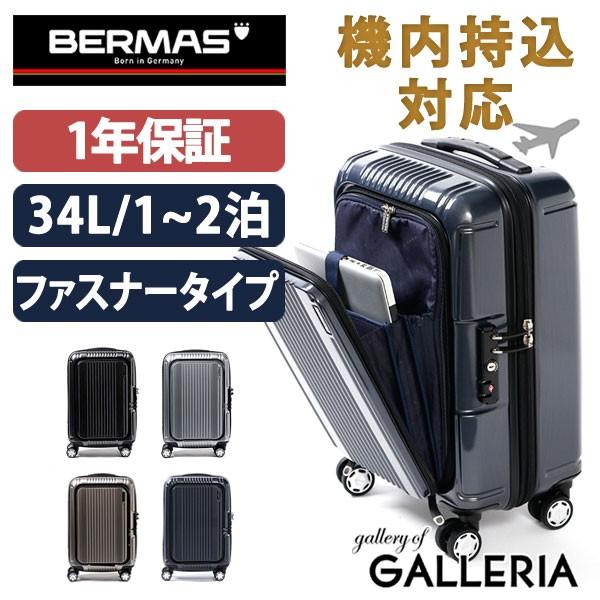 【ポイント10%】【即納・送料無料】バーマス スーツケース BERMAS プレステージ2 PRESTIGE II 機内持ち込み 34L S 1~2泊 4輪 60261