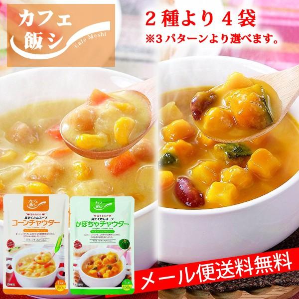 【メール便送料無料】カフェ飯シ 具だくさんスープ4袋セット(コーンまたはかぼちゃ各150g)2種より4袋(3パターン)から選べます。