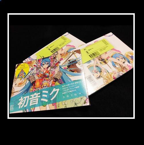 【初音ミク】美術手帖編/二大付録オリジナルストラツプ・ポスター付き