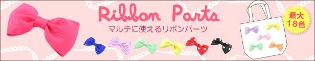 【リボンパーツ】