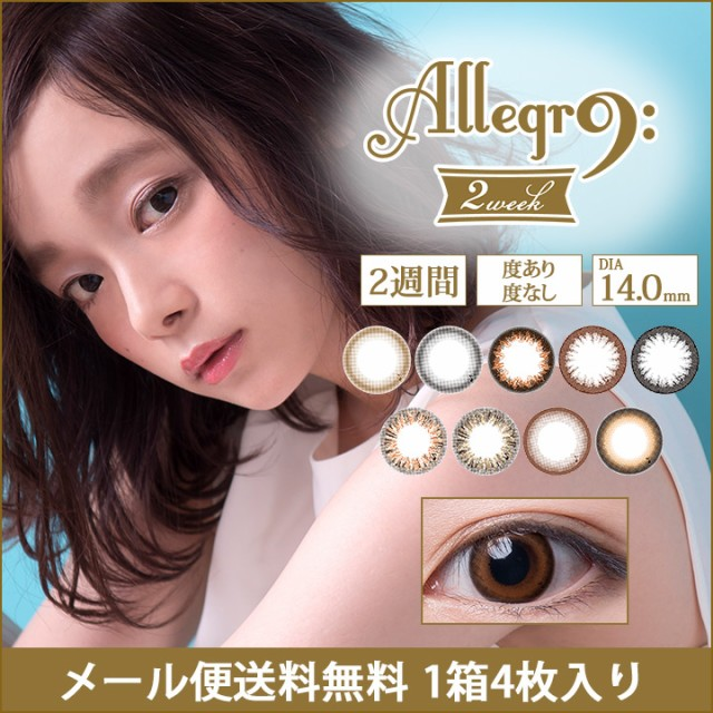 【メール便送料無料】アレグロ 2ウィーク Allegro【1箱4枚】カラコン 2week 2週間 カラコン ブラック ブラウン カラコン 度なし 度あり