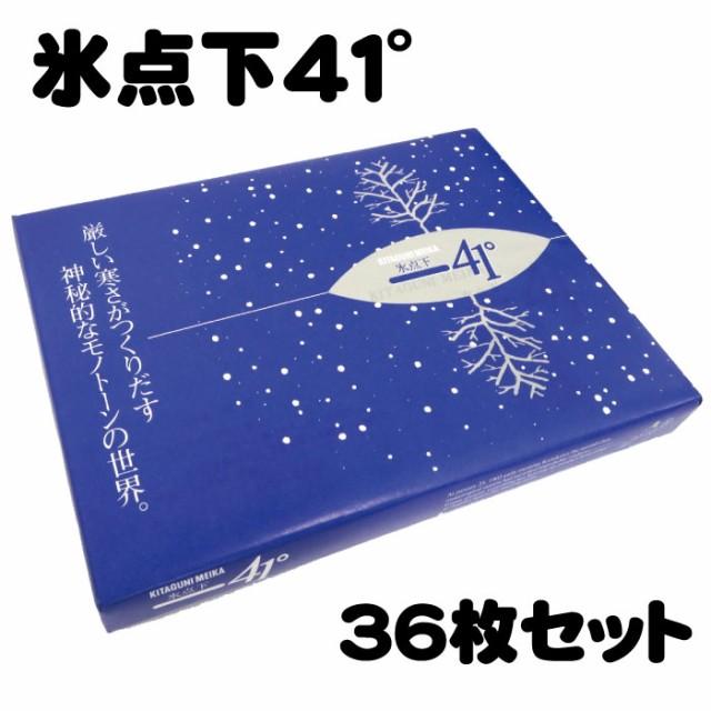 高橋製菓 氷点下41°(氷点下41度)-41° 36枚セット 【北海道限定・北海道お土産】