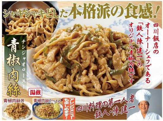 陳建一 青椒肉絲丼30袋(53553-000)