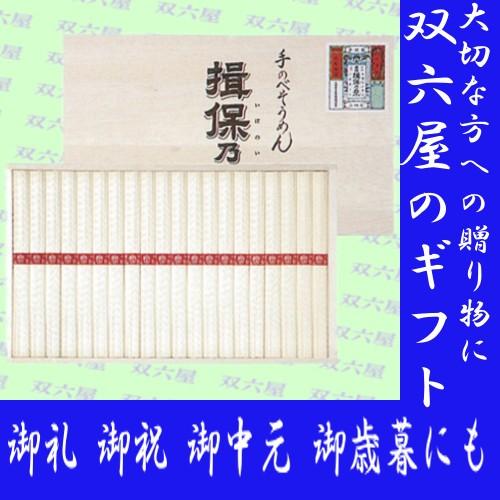 ●播州手延素麺 揖保乃糸上級品 IJ-30 50g×21束●41%OFF メーカー包装紙で無料包装!