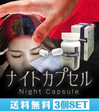 【送料無料☆3個セット】Night Capsule ナイトカプセル/サプリメント 男性 健康 メンズサポート ラブサプリ