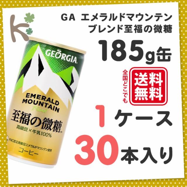 GAエメラルドマウンテンブレンド至福の微糖 185g 缶 (1ケース 30本入り) 缶コーヒー 加糖 微糖 無糖 ケース 箱