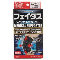 【久光製薬】フェイタス メディカルサポーター ひざ用 LLサイズ