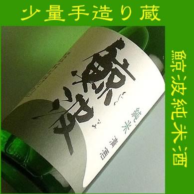 【あす着可】鯨波(くじらなみ) 純米酒 ひだほまれ使用 720ML /ギフト/誕生日