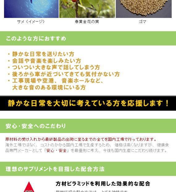 スッキリおん 300粒【送料無料】