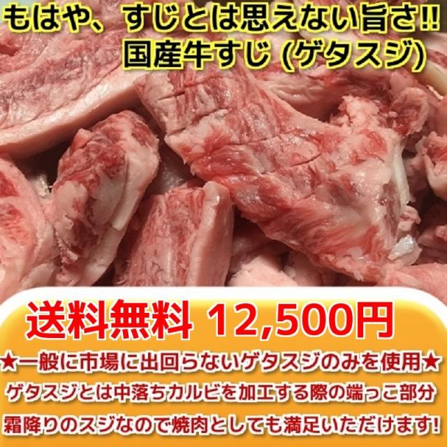 送料無料 訳あり 牛肉 国産 牛すじ 5kg ゲタスジ 焼肉 業務用 煮込み すじ煮込み 牛スジ 牛すじカレー ビーフシチュー