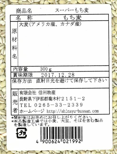 もち麦 300g 二個【送料無料】【メール便】【スーパーもち麦】【食物繊維】