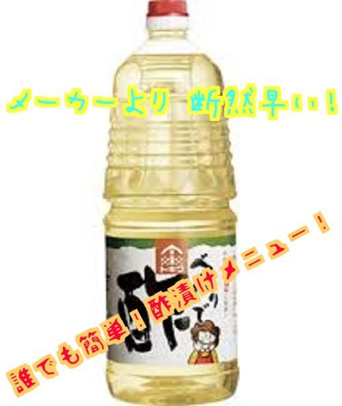 ◆メーカーより断然早い!!即日及び翌日発送商品◆べんりで酢(1800ml)!