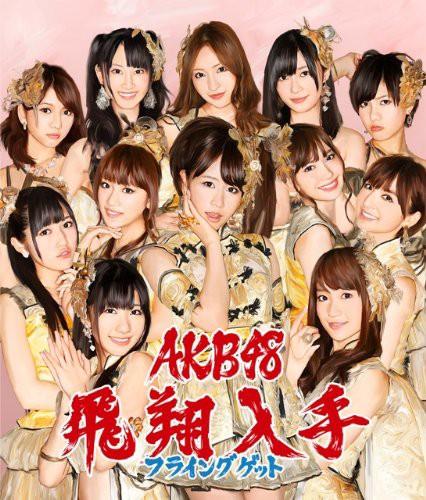 d 新品送料無料 【多売特典生写真無し】フライングゲット(Type-B)(生写真1種ランダム封入)(通常盤) CD+DVD, Maxi AKB48
