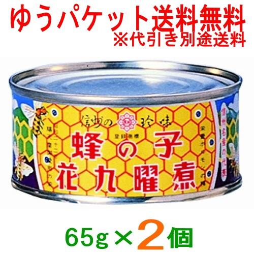 TVで紹介!【ゆうパケット送料無料】原田商店 蜂の子花九曜煮 65g 2個