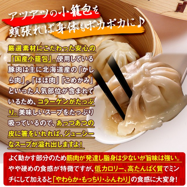 点心 国産小籠包 50個入 小龍包 飲茶(5400円以上まとめ買いで送料無料対象商品)(lf)あす着